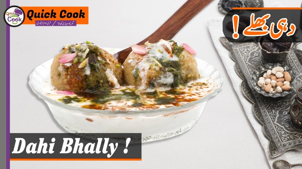 Dahi Baray Recipe